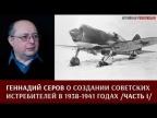 Геннадий Серов о создании советских истребителей в 1938 – 1941 годах. Часть 1
