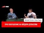 Павел Перец про покушение на Фёдора Дубасова