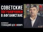 Советские пограничники на Афганской войне: вспоминает Геннадий Цеханович