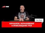 Клим Жуков: норманизм, норманофобия и происхождение Руси