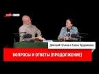 Елена Прудникова: вопросы и ответы (продолжение)