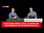 Клим Жуков - религиозные войны, часть 7: от битвы при Брейтенфельде 1631 до Нёрдлингена 1634