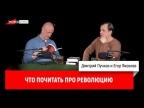 Егор Яковлев: что почитать про революцию