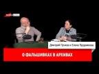 Елена Прудникова о фальшивках в архивах