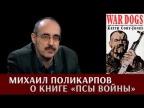 """Михаил Поликарпов о книге """"Псы войны"""""""
