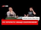 Павел Перец про террористку Зинаиду Коноплянникову