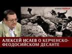 Алексей Исаев про Керченско-Феодосийскую десантную операцию
