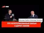 Александр Несмеянов про неопубликованный фильм о Дороге жизни