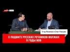 Олег Ракшин о подвиге русских речников-волжан в годы ВОВ