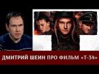 """Дмитрий Шеин о фильме """"Т-34"""""""