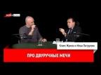 Илья Петрухин про двуручные мечи