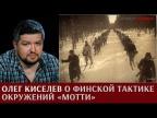 """Олег Киселев о финской тактике окружений """"Мотти"""""""