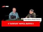 """Михаил Хлюстов о """"Капитале"""" Маркса, выпуск 6"""