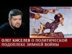 Олег Киселев о политической подоплеке Советско-Финляндского противостояния в 1939-1940 году
