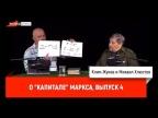 """Михаил Хлюстов о """"Капитале"""" Маркса, выпуск 4"""