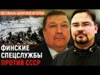 Сергей Веригин: Финские спецслужбы против СССР