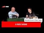 Павел Перец о попе Гапоне