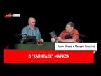 """Михаил Хлюстов о """"Капитале"""" Маркса"""