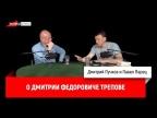 Павел Перец о Дмитрии Федоровиче Трепове