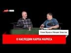 Михаил Хлюстов о наследии Карла Маркса