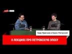 Борис Мегорский и Баир Иринчеев о предстоящих лекциях про петровскую эпоху