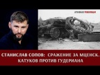Станислав Сопов о неизвестном танковом сражении за Мценск