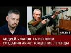 Андрей Уланов об истории создания АК-47: рождение легенды