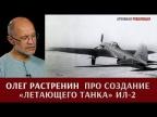 """Олег Растренин о создании """"летающего танка"""" штурмовика Ил-2"""