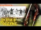 Андрей Иванов про дуэли депутатов Думы