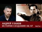 Андрей Уланов об историии создания АК-47