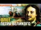 Кирилл Назаренко о становлении петровского флота