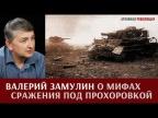 Валерий Замулин о мифах сражения под Прохоровкой