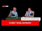 "Евгений Спицын о книге ""Осень Патриарха"""