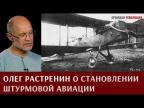 Олег Растренин о становлении штурмовой авиации