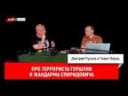 Павел Перец про террориста Гершуни и жандарма Спиридовича