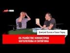 Павел Перец об убийстве министров Боголепова и Сипягина
