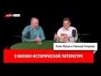 Николай Смирнов о военно-исторической литературе