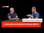 Максим Приданников о российском императорском флоте