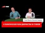 Николай Смирнов о политической роли дворянства 16-17 веков