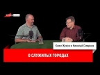 Николай Смирнов о служилых городах