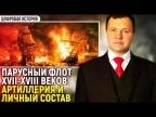 Кирилл Назаренко про артиллерию и личный состав парусного флота
