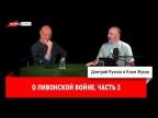 Клим Жуков о Ливонской войне, часть 3