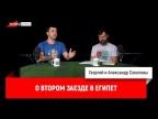 Георгий и Александр Соколовы о втором заезде в Египет