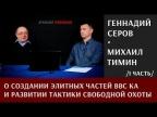 Геннадий Серов о создании элитных частей ВВС КА и развитии тактики свободной охоты. Часть 1