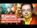 Александр Пыжиков о кризисе церкви при Николае II