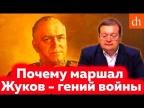Цифровая история: почему маршал Жуков – гений войны