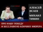 Алексей Исаев про нашу Победу и бесславную кончину фюрера