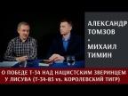 Александр Томзов о победе наших танкистов над нацистским зверинцем у Лисува