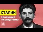 Цифровая История: Сталин - эволюция псевдонима