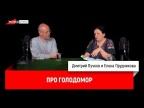 Елена Прудникова про голодомор
